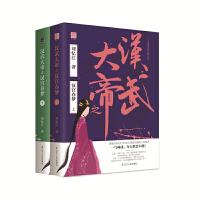 汉武大帝之汉宫春梦(全2册)