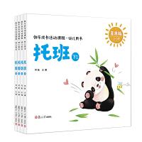 快乐成长活动课程・幼儿用书(托班下)(快乐成长活动课程)