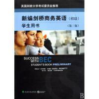 新编剑桥商务英语(附光盘初级学生用书第3版)