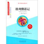 青少年成长必读丛书:格列佛游记 9787209081603