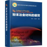 粉末冶金材料的疲劳 化学工业出版社