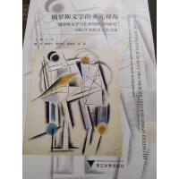 【二手旧书8成新】俄罗斯文学的多元视角(俄罗斯文学与艺术的跨学科研究国际 9787308167956