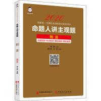 命题人讲主观题 刑法 中国经济出版社