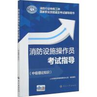 消防设施操作员考试指导(中级理论知识) 中国人事出版社