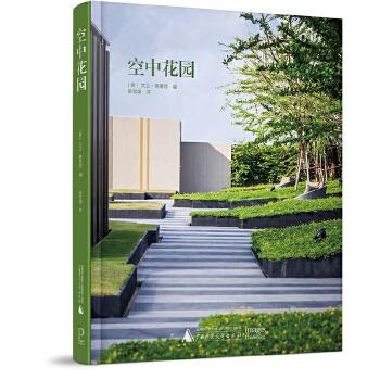 空中花园 一本关于空中花园设计 当代发展动态的指南