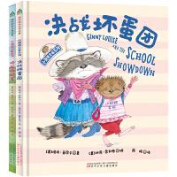 森林鱼童书・小刺猬金妮系列:决战坏蛋团+校园运动会(套装全2册)
