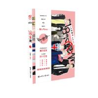 [二手旧书9成新]丶18不限 2九攻 力潮文创出品 9787501258246 世界知识出版社