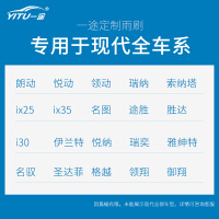 北京现代悦动朗动瑞纳雨刮器适用ix35途胜索纳塔名图领动原装雨刷