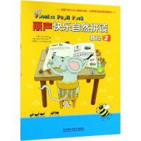 丽声快乐自然拼读教程2点读版 外语教学与研究出版社