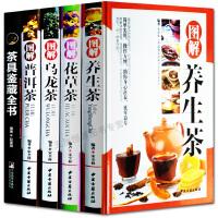 图解养生茶、花草茶、乌龙茶、普洱茶、茶具鉴藏全书书籍大全 养生茶 中国茶文化 品茶鉴赏书籍