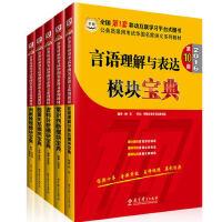 华图2017国家公务员考试用书共5本 判断推理 数量关系 常识判断 言语理解 资料分析全套第11版2017华图模块宝典
