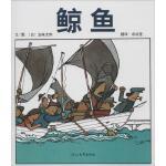 鲸鱼 (日)五味太郎 文图;余治莹 译