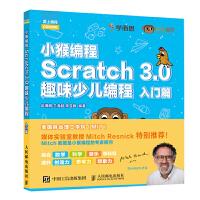 SCRATCH 3.0趣味少儿编程:入门篇/小猴编程 人民邮电出版社
