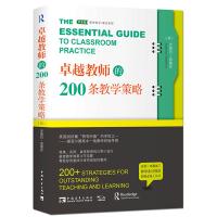 卓越教师的200条教学策略