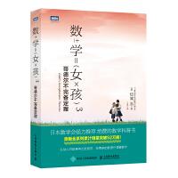 数学女孩3 哥德尔不完备定理 日本数学会强力推荐科普书 原版全系列累计销量突破52万册 青少年硬核小
