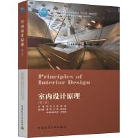 室内设计原理(第2版) 中国建筑工业出版社