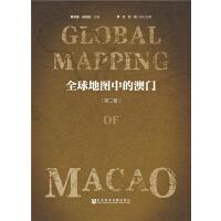 全球地图中的澳门(第2卷)