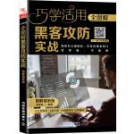 全图解黑客攻防实战(图解视听版)