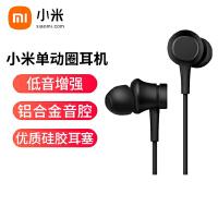 小米单动圈耳机3.5MM入耳式活塞男女运动耳机适合小米红米