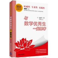 与数学优秀生一起思考 清华新世纪教育教学金典丛书