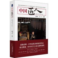 中国匠人 河洛手艺人图文录(1) 中国摄影出版社