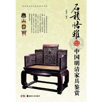 石韵恪雅·中国明清家具鉴赏