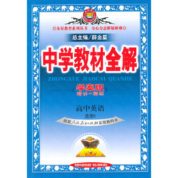中学教材全解学案版-高中英语(选修6)(人教版)(大16开)2015版