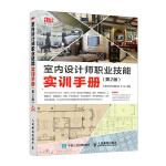 室内设计师职业技能实训手册 第2版