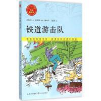 铁道游击队 刘知侠 著;刘真骅 改编;韩和平,丁斌曾 绘
