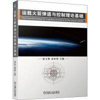 运载火箭弹道与控制理论基础 机械工业出版社