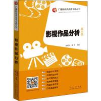 影视作品分析(第8版) 山东人民出版社
