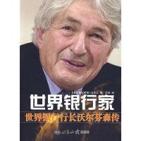 世界银行家:世界银行行长沃尔芬森传