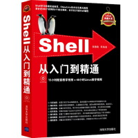 Shell从入门到精通(配光盘)(Linux典藏大系)