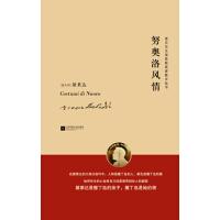 努奥洛风情―诺贝尔文学奖获奖者散文丛书