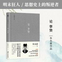论李贽(朱永嘉作品系列)