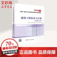 建设工程技术与计量 安装工程 2019 中国计划出版社