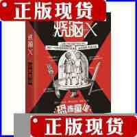 【二手旧书九成新文学】烧脑X3.恐怖童谣 /欧阳乾;马汝为 长江