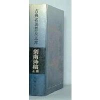 【二手旧书8成新】剑南诗稿() 陆游 岳麓书社 9787805208091