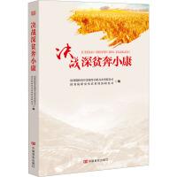 决战深贫奔小康(2021)中国言实出版社