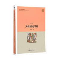 复旦经典教材:文化研究导论(修订版)