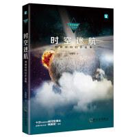 时空迷航:刘慈欣科幻作品集 儿童科幻小说
