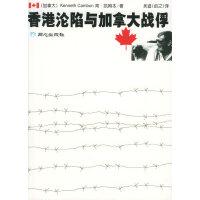 香港沦陷与加拿大战俘
