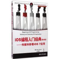 iOS 编程入门经典:构建和部署iOS 7应用(第4版) (美)哈里斯(Nick Harris) 著;冯宗翰 译