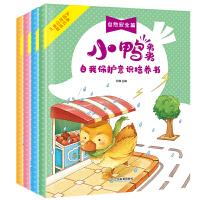 小鸭弟弟自我保护意识培养书(4册) 江西教育出版社