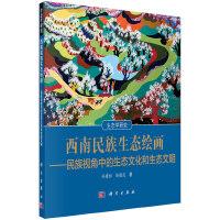 西南民族生态绘画――民族视角中的生态文化和生态文明