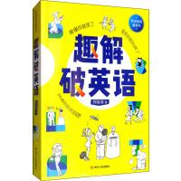 趣解破英语 四川人民出版社