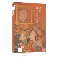 新知文库93・神话与日本人的心灵