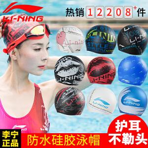 LI-NING/李宁游泳 纯硅胶泳帽 男女长发防水护耳成人儿童专业游泳帽 时尚浴帽多款多色可选