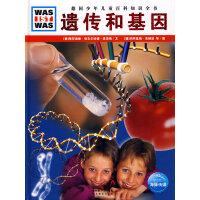 什么是什么:遗传和基因