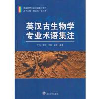 英汉古生物学专业术语集注